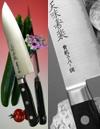 Hiromoto Tenmi-Jyuraku Aogami Super - Santoku