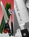 Hiromoto Tenmi-Jyuraku Aogami Super - Petty